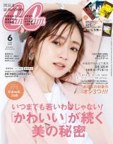『CanCam』6月号で史上最年長表紙を飾る安達祐実