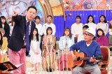 15日放送のバラエティー番組『1周回って知らない話』春の2時間SP(C)日本テレビ