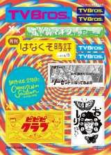 『TV Bros.2020年6月号 TV Bros.総集編特大号』が発売