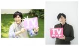 『月刊TVガイド2020年6月号』の声優グラビアに登場した(左から)神谷浩史、下野紘