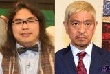 ロッチ中岡、松本の大喜利に反応