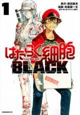 2021年1月TVアニメ化が決定した『はたらく細胞BLACK』原作コミック(C)原田重光・初嘉屋一生・清水茜/講談社