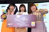 『J:COM×AXN×スーパー!ドラマTV共同企画「バレンタイン特集 イケメン祭り」トークショー』に参加した3時のヒロイン(左から)ゆめっち、福田麻貴、かなで (C)ORICON NewS inc.