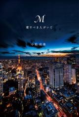 『M 愛すべき人がいて』原作書影(C)小松成美著・幻冬舎