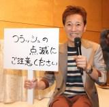 会見前プラカードを持って登場した中居正広 (C)ORICON NewS inc.