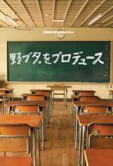 『野ブタ。をプロデュース』の特別編が2週連続で放送 (C)日本テレビ