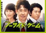 特別編が放送される『ノーサイド・ゲーム』(C)TBS