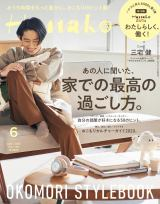 『Hanako2020年6月号(4月27日発売)』 (C)マガジンハウス