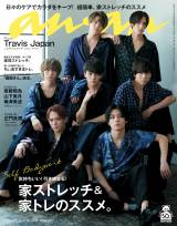 『anan』2199号(5月7日発売)で同誌初表紙を務めるTravis Japan (C)マガジンハウス
