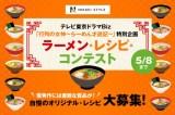 ドラマBiz『行列の女神〜らーめん才遊記〜』放送記念特別企画として「ラーメン・レシピ・コンテスト」開催中