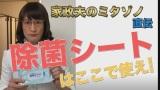 テレワーク中のミタゾノさんから「#ステイホーム」でできるお役立ち情報満載の動画全4本を配信(C)テレビ朝日