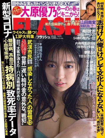 『FLASH』4月7日発売号表紙 (C)光文社/週刊FLASH