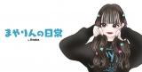 重川茉弥オフィシャルブログ「まやりんの日常」
