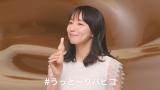 吉岡里帆、新CMで11変化 『パピコ』新イメージキャラクターに就任