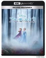 『アナと雪の女王2 4K UHD MovieNEX』5月13日発売(C)2020 Disney
