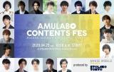 佐藤健、吉沢亮、神木隆之介らアミューズ人気俳優が出演するコンテンツ11本を4月25日にYouTubeで配信