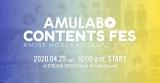 『AMULABO CONTENTS FES』メインビジュアル