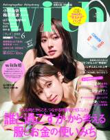 『with』6月号(4月27日月曜日発売)で表紙を飾る(上から)梅澤美波、小林由依