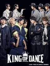 連続ドラマ×舞台の連動プロジェクト「KING OF DANCE」のメインビジュアル(C)2020 『 KING OF DANCE 』 製作委員会