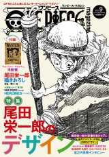 発売された『ONE PIECE magazine Vol.9』 (C)尾田栄一郎/集英社