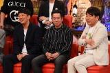 24日放送『快傑えみちゃんねる』に出演する(左から)TKO木本武宏、FUJIWARA