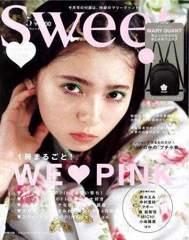 サムネイル 齋藤飛鳥が表紙を飾った『sweet』5月号