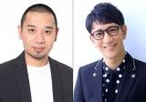 フジ、志村さん冠番組継続 千鳥・大悟&アンタ柴田MCの『志村友達』スタート