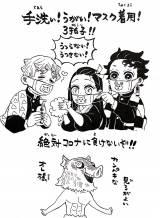 『鬼滅の刃』公式ツイッターに投稿されたイラスト(C)吾峠呼世晴/集英社