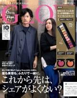 『GLOW』6月号で表紙を務める稲垣吾郎【通常版】(C)宝島社