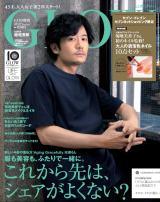 『GLOW』6月号で表紙を務める稲垣吾郎【増刊】(C)宝島社