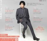 「Aging Gracefullyプロジェクト」で初の男性アンバサダーに就任した稲垣吾郎(C)宝島社/朝日新聞社
