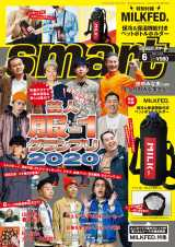 『smart』6月号表紙