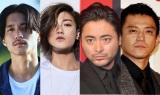「N/A」公式YouTubeチャンネルでオンライン飲み会を行った(左から)錦戸亮、赤西仁、山田孝之、小栗旬