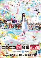 開催中止が決まった『ニコニコ超会議2020』