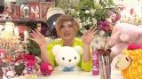 IKKO=テレビ東京で4月25日放送、全員在宅のまま参加したバラエティー番組『出川・IKKO・みやぞんの割り込んでいいですか』(C)テレビ東京