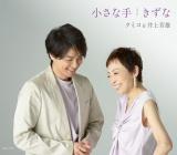 クミコ&井上芳雄デュエット・シングル「小さな手/きずな」ジャケット写真