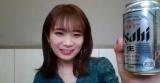 秋元真夏=『いいかも!オンライン飲み ASAHI SUPER DRY VIRTUAL BAR』より