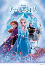 『アナと雪の女王2』先行デジタル配信中(C)2020 Disney