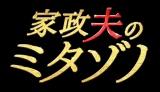 金曜ナイトドラマ『家政夫のミタゾノ』シリーズ最高視聴率9.3%で第4シリーズがスタート(C)テレビ朝日