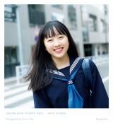 本田望結、中学卒業の写真集出版