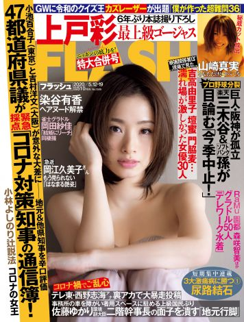 『FLASH』4月28日発売号表紙を飾る上戸彩 (C)光文社/週刊FLASH
