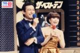 伝説の歌番組『ザ・ベストテン』が6月に再放送決定