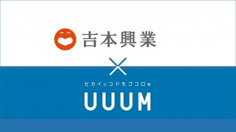 吉本興業とUUUMが資本業務提携を結ぶことを発表