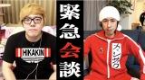 吉本興業×UUUM資本業務提携第1弾『HIKAKIN×カジサック』コラボ動画が公開に
