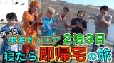 YouTubeチャンネル『東海オンエア』