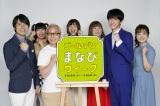 日本テレビ系キャンペーン『ゴールデンまなびウィーク』出演者たち (C)日本テレビ