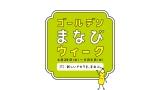日本テレビ系キャンペーン『ゴールデンまなびウィーク』ロゴ(C)日本テレビ