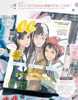 『CanCam』表紙風に描かれたアニメ「映像研には手を出すな!」浅草氏・金森氏・水崎氏(『CanCam』6月号より)