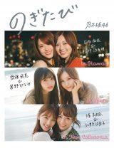 『のぎたび』特別版表紙 幻冬舎/5月14日発売予定