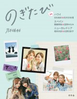 『のぎたび』通常表紙帯なし 幻冬舎/5月14日発売予定